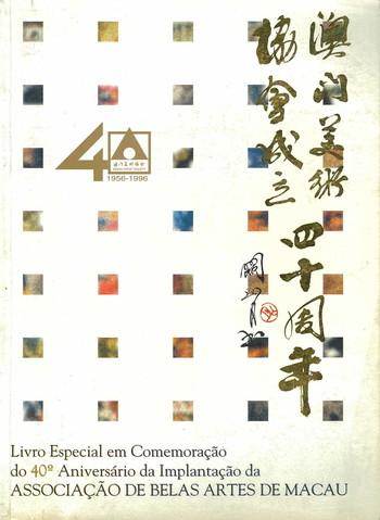 40th Anniversary of the Founding of Macau Artist Society