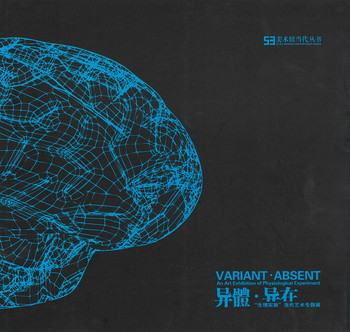 Variant Absent: An Art Exhibition of Physiological Experiment