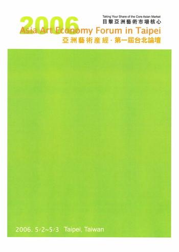 2006 Asia Art Economy Forum in Taipei