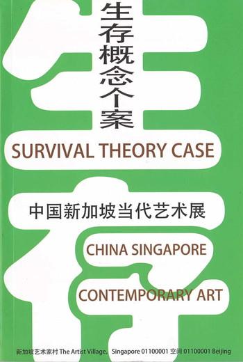 Survival Theory Case: China Singapore Contemporary Art