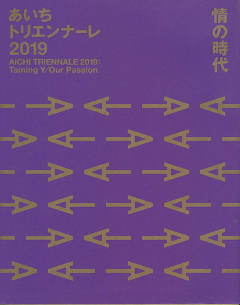Aichi Triennale 2019: Taming Y/Our Passion