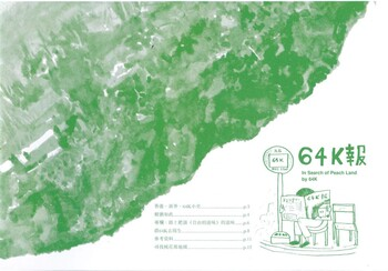 64K報: In Search of Peach Land by 64K