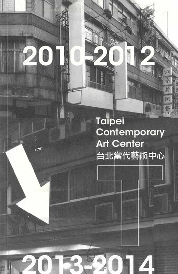 Taipei Contemporary Art Center 2010–2012, 2013–2014—10 Years of TCAC, Volume 1 of 4