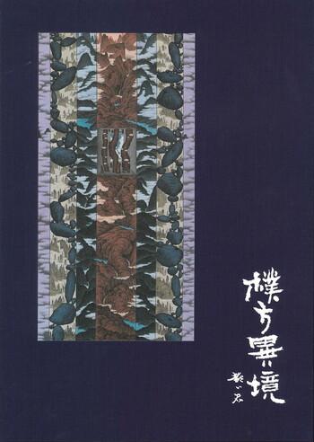 A Simple Yet Unusual Realm—Teng Pu-chun's Ink Fantasy