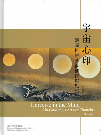 Universe in the Mind: Liu Guosong's Art and Thoughts