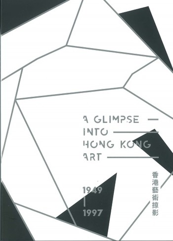 A Glimpse into Hong Kong Art: 1949–1997