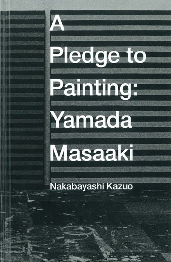 A Pledge to Painting: Yamada Masaaki