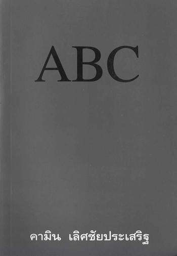 ABC: Kamin Lertchaiprasert