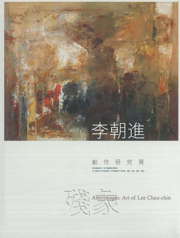Afterimages Art of Lee Chau-chin_Cover