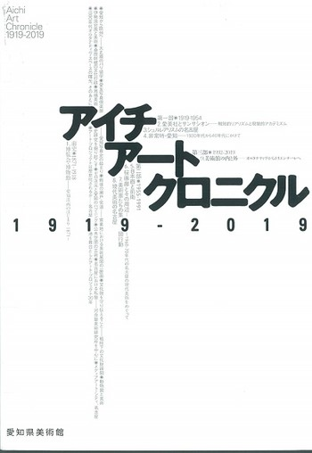 Grand Reopening Exhibition: Aichi Art Chronicle 1919-2019