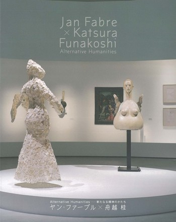 Alternative Humanities Jan Fabre x Katsura Funakoshi (Exhibition Documents & Exhibition Texts)_Cover