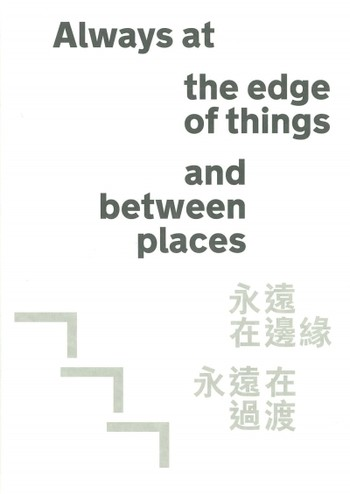 Always_at_the_edge_of_things_and_between_places