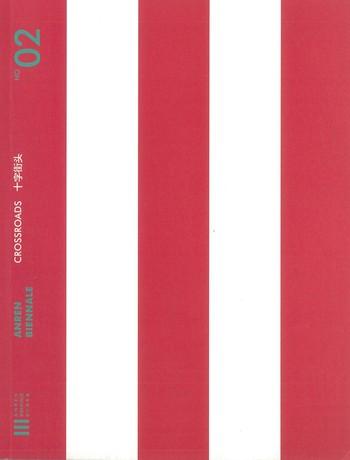 Anren Biennale Crossroads (No.02)_Cover