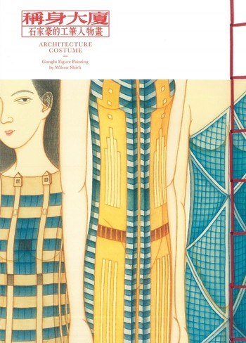 Architecture Costume: Gongbi Figure Painting by Wilson Shieh
