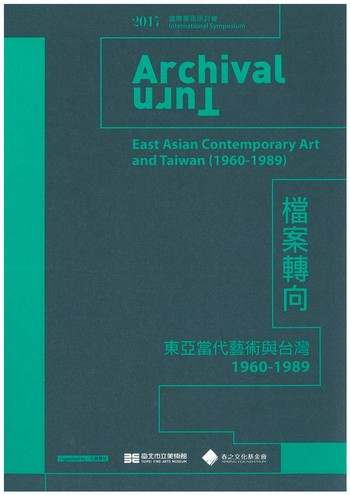 Archival Turn: East Asian Contemporary Art and Taiwan (1960–1989)