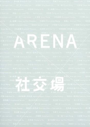 Arena_Cover