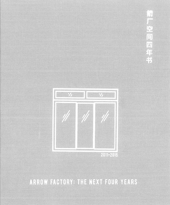 Arrow Factory: The Next Four Years (2011-2015)