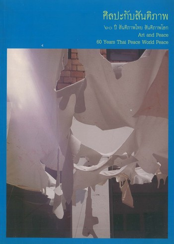 Art and Peace 60 Years Thai Peace World Peace_Cover