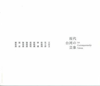 Art Contemporaneity Taiwan