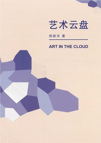 art in the cloud_cover