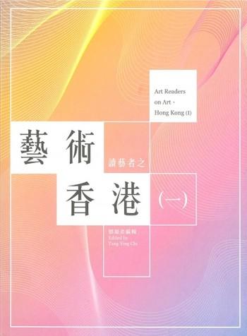 Art Readers on Art - Hong Kong (I)
