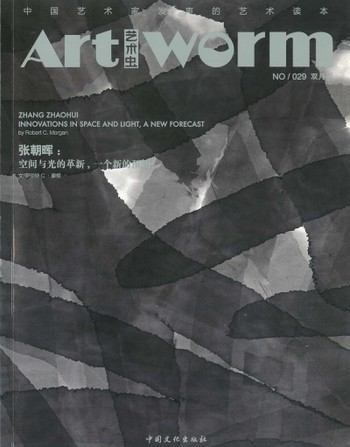 Art Worm