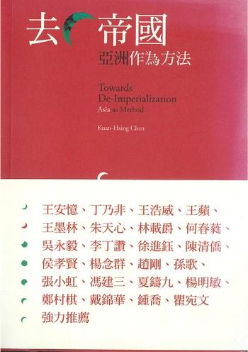 Towards De-Imperialization: Asia as Method