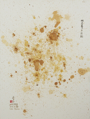 SONG Dong, <i>Fireworks under the midsummer moon with Western porridge</i>, 2014. Generously donated by the artist and Pace Gallery.