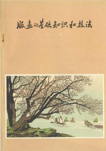 Basic Printmaking Knowledge and Skills