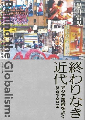 Behind the Globalism: Sketches on Asian Contemporary Art 2009-2014