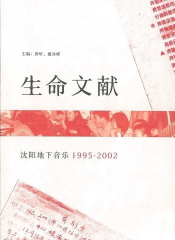 Bio-archiving_cover