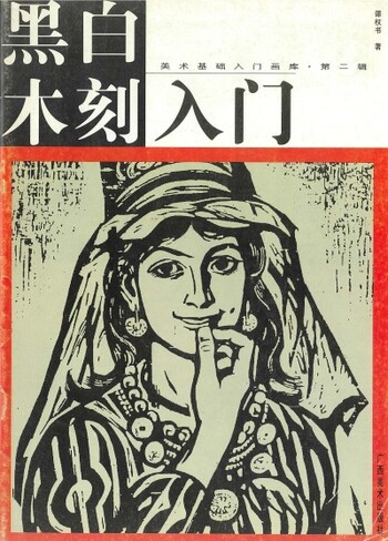 Black and White Woodblock Printing for Beginners