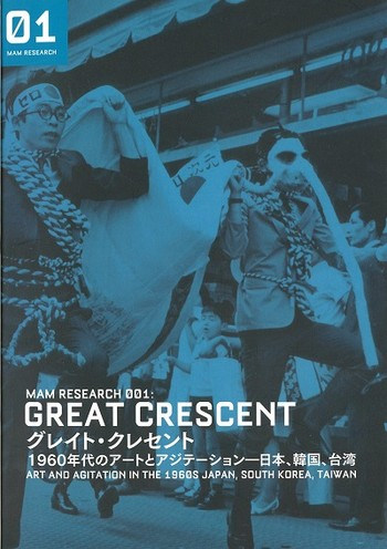 MAM Research 001: Great Crescent, Art and Agitation in the 1960s - Japan, South Korea, Taiwan