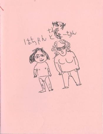 hachan & na-chan