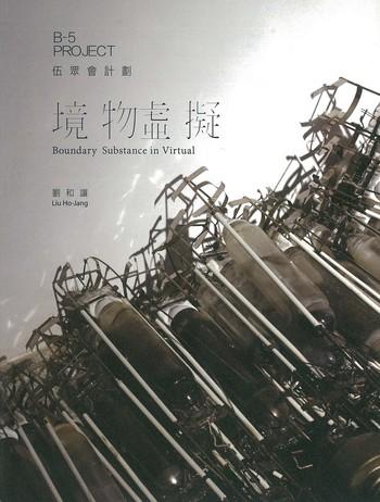 Boundary Substance in Virtual Liu Ho-Jang_Cover