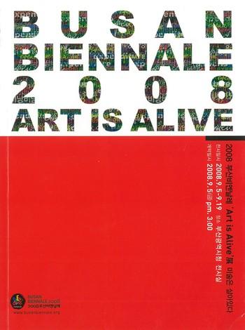 Busan Biennale 2008 Art Is Alive_Cover