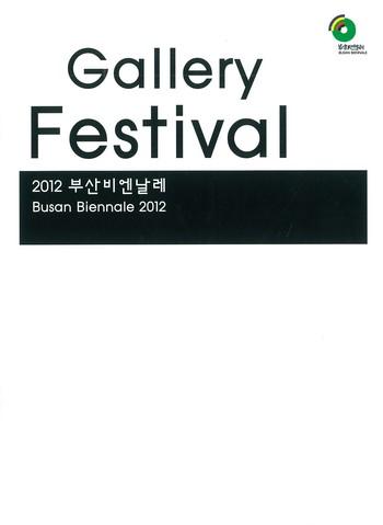 Busan Biennale 2012_Cover