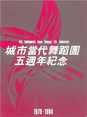 CCDC 1979-1984