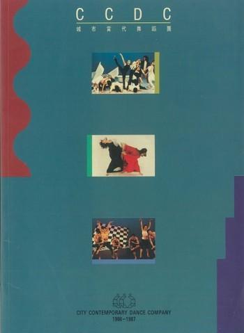 CCDC 1986-1987