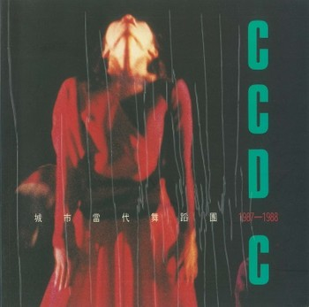 CCDC 1987-1988