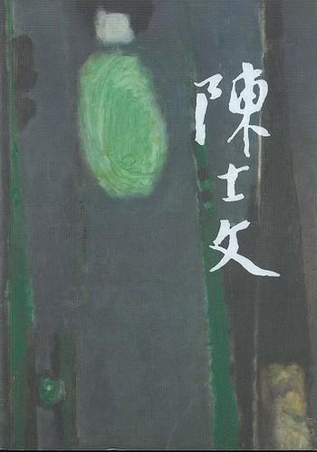Chen Shih Wen