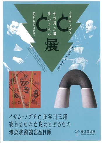 Changing and Unchanging Things Noguchi and Hasegawa in Postwar Japan Catalogue Yokohama Addendum Edition_Cover