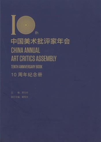 China Annual Art Critics Assembly: Tenth Anniversary Book