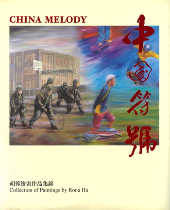 China Melody: Collection of Paintings by Rona Hu