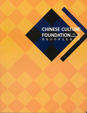 Chinese Culture Foundation of San Francisco