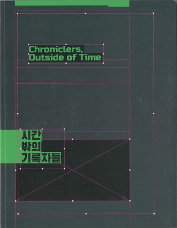 Chronicles, outside of time