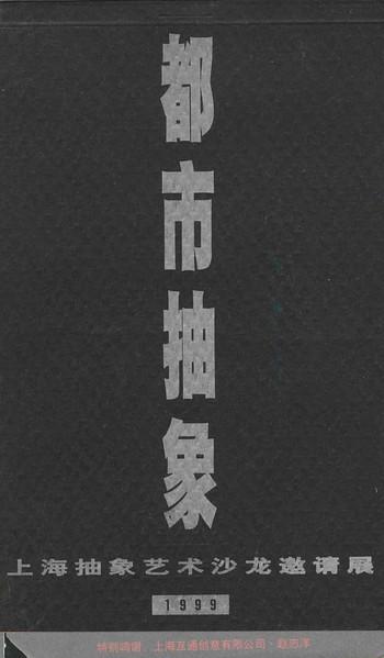 City Abstract—Shanghai Abstract Art Salon Invitational Exhibition 1999