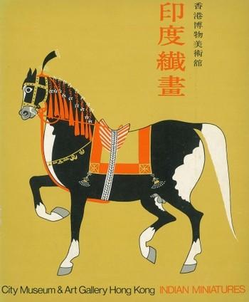 City Museum & Art Gallery Hong Kong Indian Miniatures_Cover