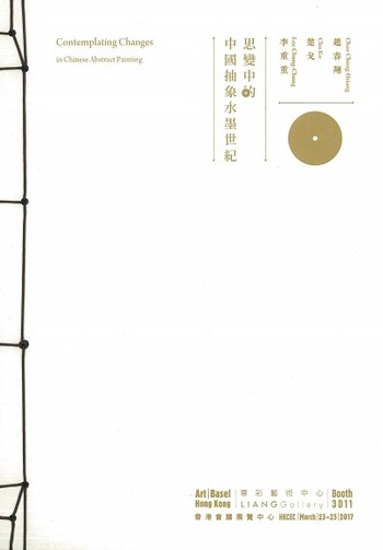 Contemplating Changes in Chinese Abstract Painting_Cover