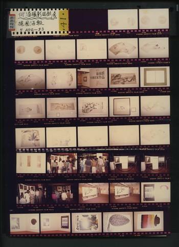 No. 041 A Retrospective of Ho Fan's International Award-winning Photos and German Posters 5 Apr 1983